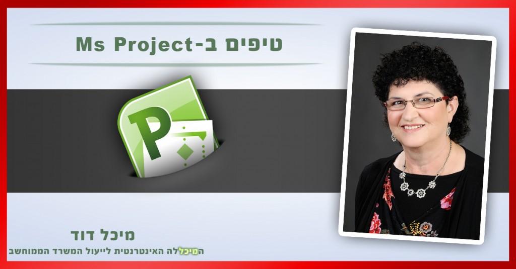 טיפים לניהול פרויקטים יעיל באמצעות Ms Project