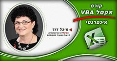 קורס אקסל VBA