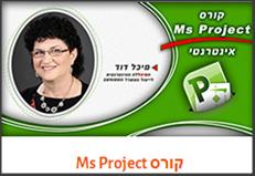 קורס Ms Project