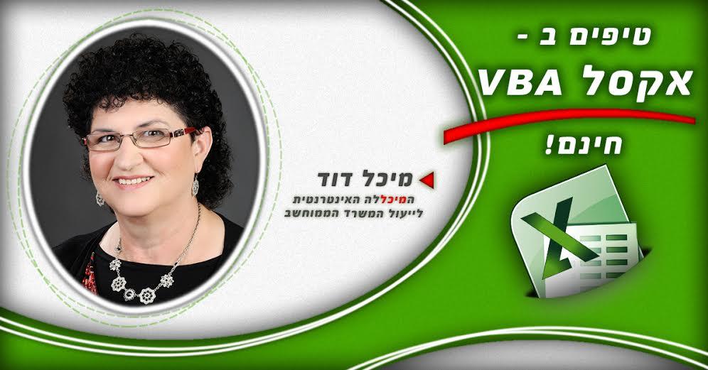 טיפים אקסל VBA