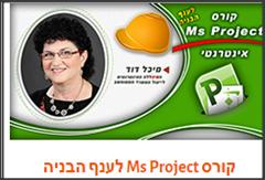 קורס Ms Project לענף הבניה